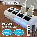 【送料無料】■USBハブ3.0■4ポート/USB3.0/スイッチ/USB2.0/1.1/互換性/増設/電源不要/バスパワー