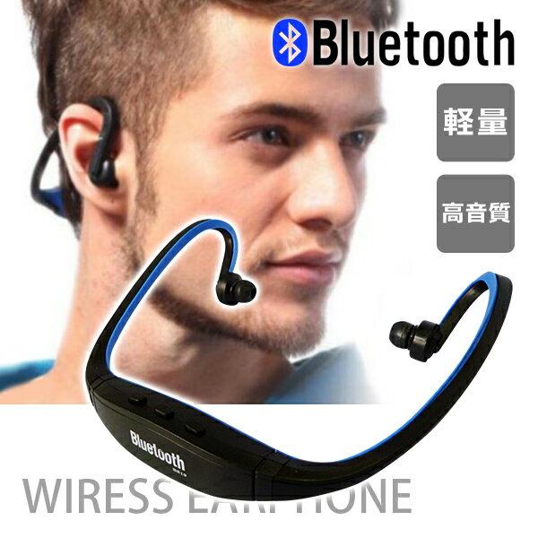 処分セール価格!!【送料無料】Bluetooth防滴イヤホン ヘッドセット/スポーツ/ハンズフリー/Iphone/Bluetoothイヤホン/防滴/ワイヤレスイヤホン/マイク内蔵/