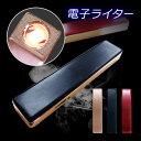 【送料無料】■スリム電熱ライター■電子ライター/電熱式/ライター/USBライター/防災用品/防災グッズ/熱線ライター/タ…