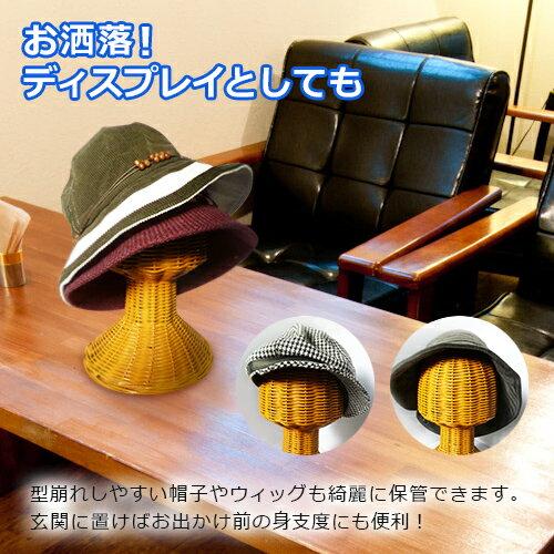 【送料無料】■籐製 帽子スタンド ラターン■帽子置き/キャップスタンド/ラターン製/キャップ/ヘットマネキン/ウィックスタンド