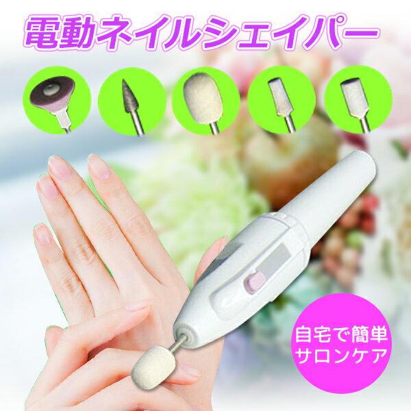 【送料無料】電動ネイルシェイパー ネイルアート ジェルネイル ネイルシェーバー 爪磨き 電動爪やすり