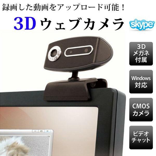 【送料無料】■3Dウェブカメラ CS-3DW300■3D/カメラ/パソコン/ウェブ/スカイプ通話