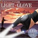 【送料無料】■ライトグローブ LEDライト2個搭載手袋■夜釣り/フィッシンググローブ/LED/釣り/ライト/細かい作業 電気…