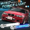 【送料無料】■ウィンドパワーライト2個セット■風の力で発電!