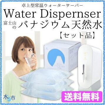 【セット品:送料無料】富士山のバナジウム天然水 1箱18.6L(6.2L×3パック)と常温ウォーターサーバーアラジン ウォーターディスペンサー本体販売 水ノルマなし一人暮らし 新生活 日本一おいしい天然水