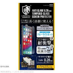 iPhone 11 Pro Max クリスタルアーマー 抗菌耐衝撃ガラス アンチグレアブルーライトカット 0.28mm アピロス ガラスフィルム アイフォン11 pro max アイフォン11プロマックス アイホン11プロマックス