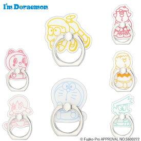 フラワーリングI'm Doraemon スマホリング キャラクタードラえもんリング スマホリングドラえもん のび太ドラミちゃん しずかちゃん ジャイアン スネヲ ジャイ子 携帯リング iphone バンカーリング キャラクター ring かわいいドラえもん グッズ 大人 フィンガーリング