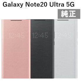 サムスン純正 Galaxy Note20 Ultra 5G用 Smart LED View Cover 純正 samsung note20ultra Note20 Ultra Smart LED View Cover ギャラクシー galaxy note20 ultra ケース ギャラクシーノート20ウルトラ galaxy 手帳型ケース galaxy note20 ultra ケース サムスン純正