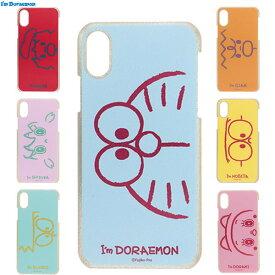 iPhoneXS/X ハードケース I'm Doraemon ドラえもんケース iPhoneケースドラえもん ixドラえもんケース のび太 ジャイアン スネ夫 しずかちゃんドラミちゃん ジャイ子 可愛いケース アイフォンXS キャラクターケース iphone ケース おもしろ iphonexs ケース ドラえもん