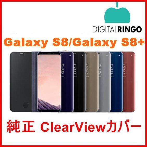 Galaxy S8/S8+用 純正カバー ClearViewカバー galaxy S8 ケース Galaxy S8+ Samsung 純正 クリア ケース 手帳型 耐衝撃 ギャラクシーs8 カバー 手帳型 閉じたまま通話 サムスン ギャラクシーs8 ケース おしゃれ samsung galaxy s8 ケース ギャラクシーs8 カバー 純正