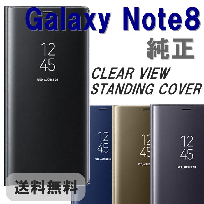 Galaxy Note8 CLEAR VIEW STANDING COVER galaxy note8 ケース 純正 galaxy note8 カバー samsung galaxy note 8 ケース ギャラクシーノート8 手帳型ケース ギャラクシー note8 ケース ギャラクシー ノート 8 ケース