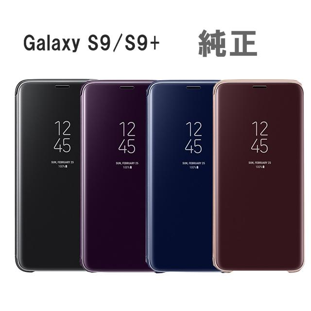 Galaxy S9/S9+ CLEAR VIEW STANDING COVER 純正ケース samsung galaxy s9 ギャラクシーs9+ケース galaxy s9 ケース 手帳型 galaxy s9 plus ケース galaxy s9 plus ケース 手帳 galaxy s9+ 手帳 samsung galaxy s9プラス samsung galaxy s9ケースs9+ galaxy s9 サムスン