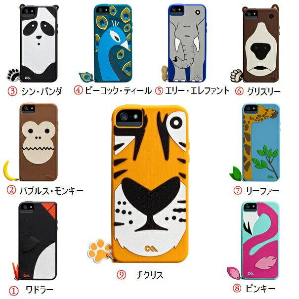 iPhone SE/5s/5 クリーチャー[アニマルシリーズ]iphoneSEシリコンケース iphone5s シリコン ケース スマホケース カバー スマートフォン スマホカバー iPhoneSE対応 アイフォンシリコンケース ペンギン クマ くま ゾウ パンダ キリンあす楽対応 iphone ケース おもしろ
