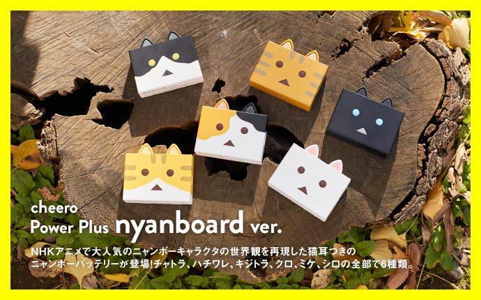 メディアで多数紹介!! チーロ にゃんぼーバッテリーcheero DANBOARD nyanboard PowerPlus ダンボー ニャンボー 猫 バッテリー 可愛い プレゼントよつばとダンボー にゃんぼー! モバイルバッテリー 充電