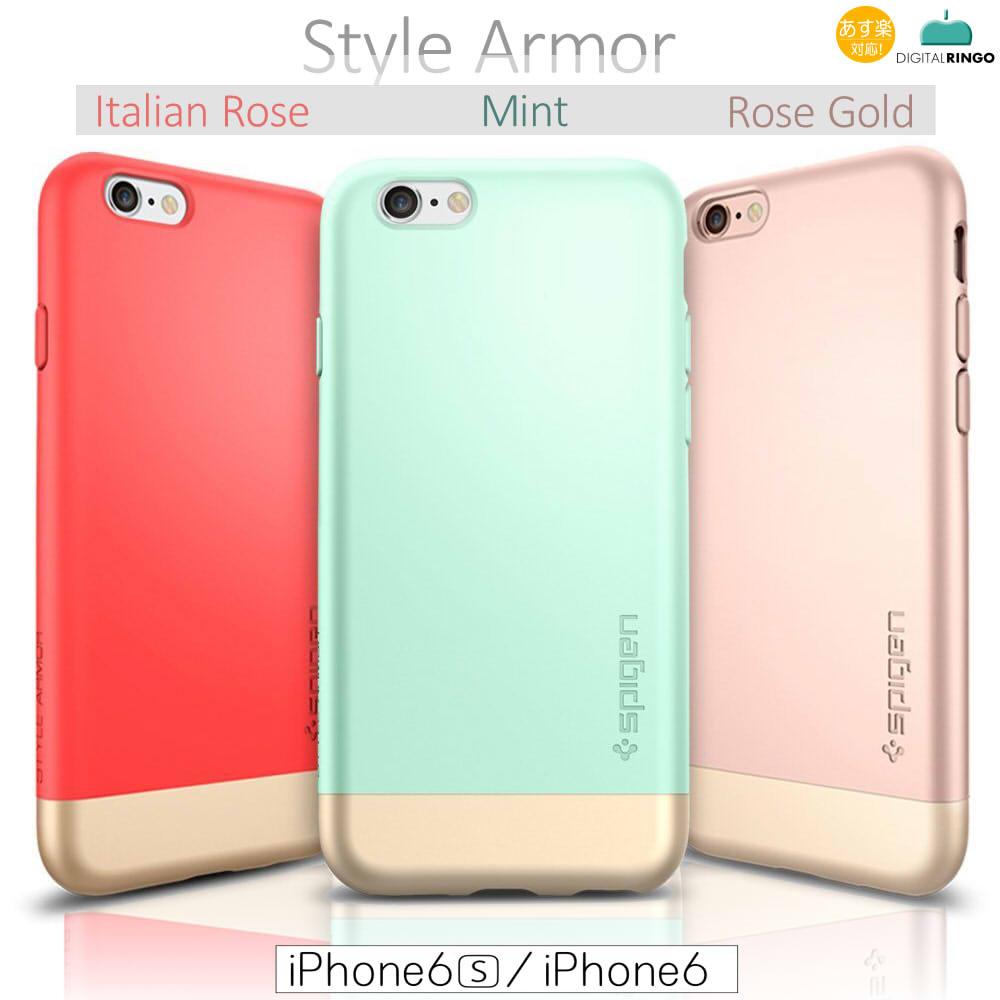 現品限り spigen iPhone6s/6 style Armor 国内正規品 あす楽対応 SPIGEN SGP シュピゲン iphone6 ケース iphone 6 6用ケース スマホケース カバー スマートフォン スマホカバー スタイルアーマー iphone6s ケース シンプル アイフォン6 ケース アイホン6ケース