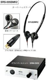 STAX スタックス イヤースピーカーシステム SRS-005SMK2 (SR-003MK2+SRM-252S) 新品