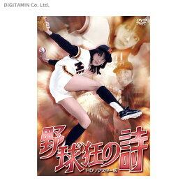 野球狂の詩 HDリマスター版 / 木之内みどり(DVD)◆ネコポス送料無料(ZB33699)