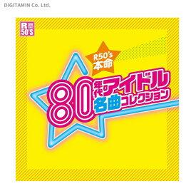 R50'S 本命 80年代アイドル 名曲コレクション (CD)◆ネコポス送料無料(ZB46374)