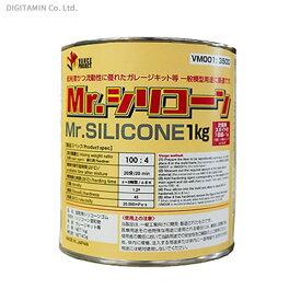 GSIクレオス VM001 Mr.シリコーン 1kg(ZV49128)