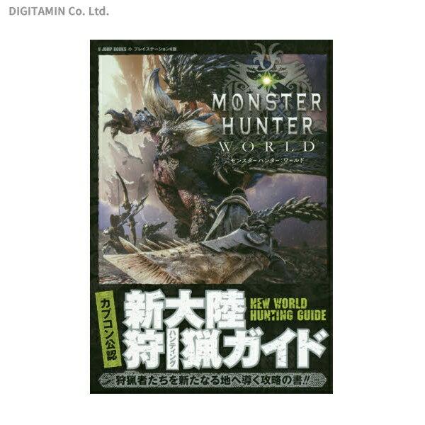 送料無料◆モンスターハンター:ワールド新大陸狩猟(ハンティング)ガイド カプコン公認 プレイステーション4版 (書籍)(ZB49932)
