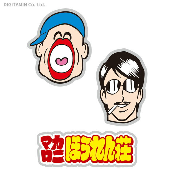 YUTAS マカロニほうれん荘 爆笑ピンズ◆ネコポス送料無料(ZG55997)