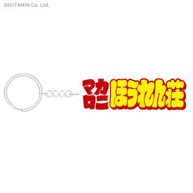 YUTAS マカロニほうれん荘 爆笑ラバーキーチェーン 白◆ネコポス送料無料(ZG57666)