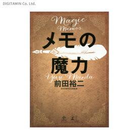 メモの魔力 / 前田裕二 (書籍)◆ネコポス送料無料(ZB60471)