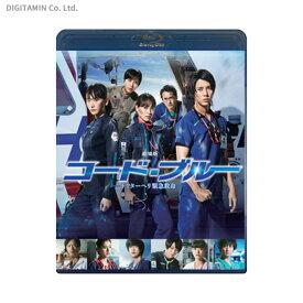 劇場版コード・ブルー -ドクターヘリ緊急救命- (通常版) (Blu-ray)◆ネコポス送料無料(ZB62658)