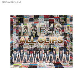 NMB48 ALL CLIPS -黒髮から欲望まで- (Blu-ray)◆ネコポス送料無料(ZB64145)