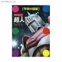 送料無料◆学研の図鑑 キン肉マン「超人」 (書籍)(ZB64147)