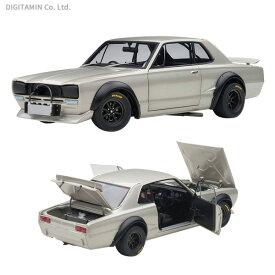 送料無料◆オートアート 87277 1/18 日産 スカイライン GT-R (KPGC10) レーシング 1972 (シルバー) ミニカー (ZM67883)