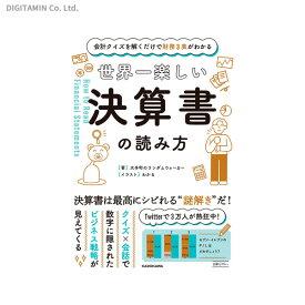 世界一楽しい決算書の読み方 会計クイズを解くだけで財務3表がわかる (書籍)◆ネコポス送料無料(ZB74936)
