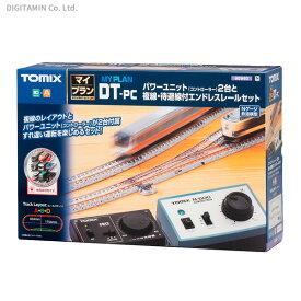 送料無料◆90940 TOMIX トミックス マイプラン DT-PC(F) Nゲージ 鉄道模型(ZN79660)