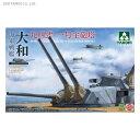 タコム TKO5010 1/72 戦艦大和 九四式 一号主砲塔 プラモデル (ZS78728)