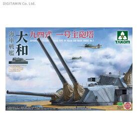 タコム 1/72 戦艦大和 九四式 一号主砲塔 プラモデル TKO5010 【9月予約】