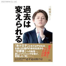過去は変えられる / 三崎優太 (書籍)◆ネコポス送料無料(ZB81093)