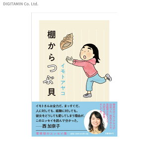 棚からつぶ貝 / イモトアヤコ (書籍)◆ネコポス送料無料(ZB82668)