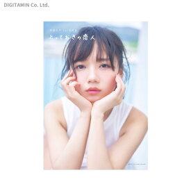 とっておきの恋人 齊藤京子 1st写真集 (書籍)◆ネコポス送料無料(ZB83928)