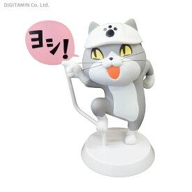 トイズキャビン 仕事猫ソフビフィギュア(1) 「ヨシ!」 【5月予約】