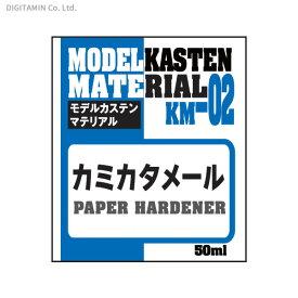 モデルカステン KM-02 カミカタメール 【1月予約】