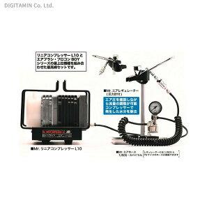 送料無料◆GSIクレオス PS322 Mr.リニアコンプレッサーL10/レギュレーター/プラチナセット (ZV84237)
