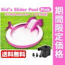 送料無料◆プール ビニールプール キッズスライダープール アシカちゃんシャワー ピンク 乾電池式電動ポンプ (空気入…
