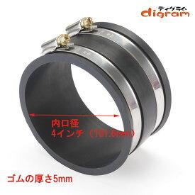 集塵用 ゴムホース アダプター 口径101.4mm用 【00407】
