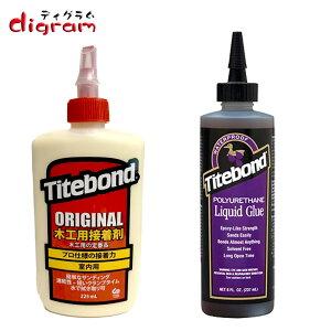 タイトボンド オリジナル & ポリウレタン 接着剤 (8オンス)各1本【00572】