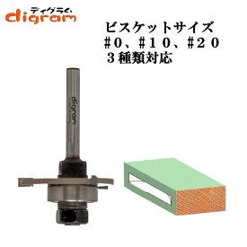 ビスケット ジョイント カッター 6mm軸 Microtungsten carbide 【dm312401】