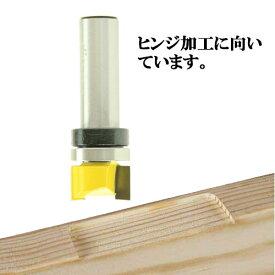 ルーター ビット ヒンジ モーティシング 1/2軸 ( 刃径 19mm ) Microtungsten carbide 【dm10003】