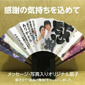 オリジナル名入れ扇子「感謝状(写真・メッセージ入り)」(税込み・送料無料)