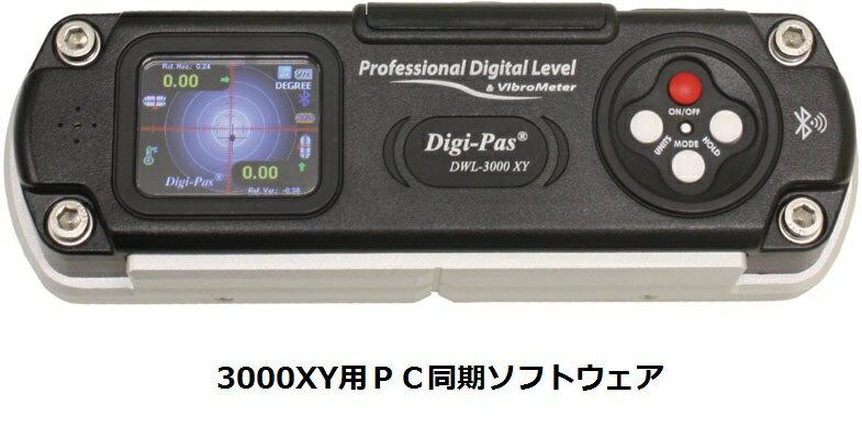 デジタル水準器 DWL-3000XY用PCソフト