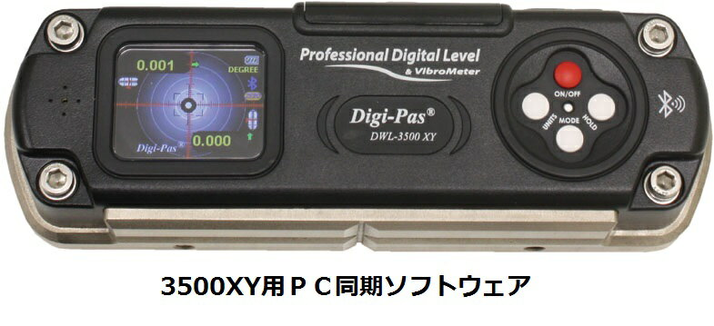 デジタル水準器 DWL-3500XY用PCソフト