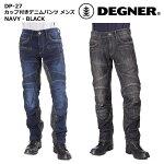 デグナー【DEGNER】カップ付きデニムパンツメンズ(ネイビー)(ブラック)【DP-27】